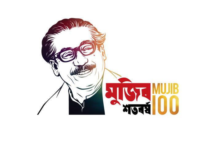 Souvenir to be published marking Bangabandhu's centenary