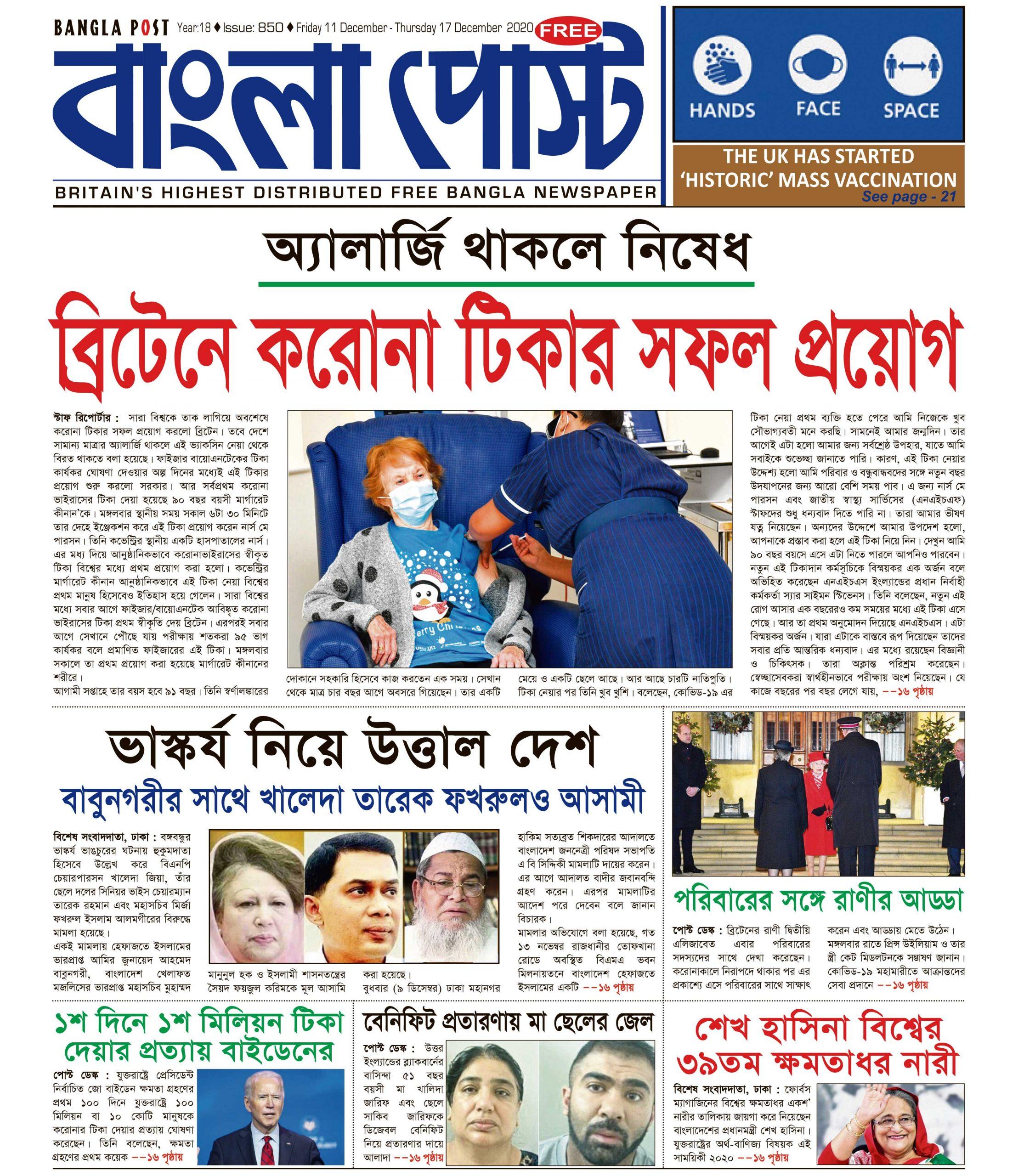 Issue – 850 | 11 December 2020