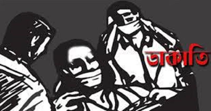 হবিগঞ্জের বানিয়াচং-নবীগঞ্জ সড়কে গণডাকাতি