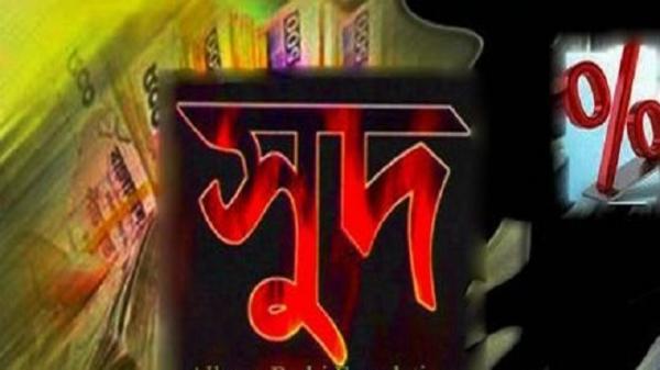 সুদ সামাজিক বন্ধনকে বিনষ্ট করে