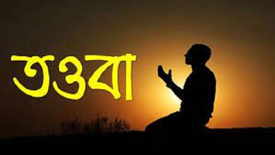 তওবা: আল্লাহর অনুগ্রহ লাভের উপায়