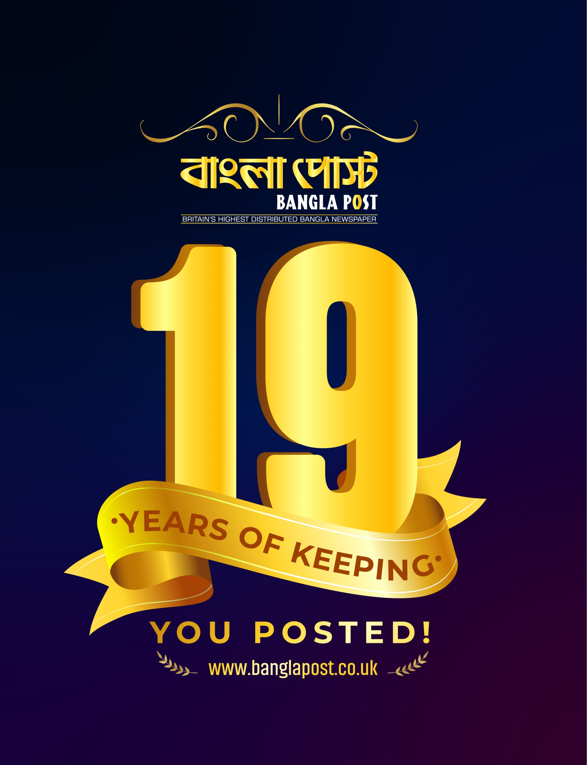 19 years of keeping you posted